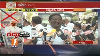 One Year For Demonetisation   Opposition Protest Against Rally Over Big Notes Ban In Khammam   iNews