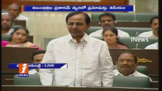 CM KCR Speech On BC Residential Schools In Telangana | Winter Session Of Assembly | iNews