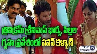 Trivikram Srinivas House Warming Ceremony | Trivikram Wife Soujanya | Pawan Kalyan | Top Telugu TV