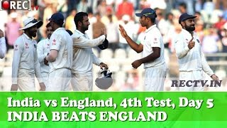 India vs England, 4th Test, Day 5 INDIA BEATS ENGLAND || Latest sports news updates