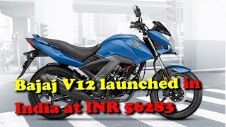 Bajaj V12 launched in India at INR 56283 II RECTVINDIA