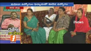 Kadapa District Officer Sexually Abused His Under Women Employees | Govt Scaked | iNews