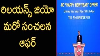 Jio Happy New Year Offer | Jio Free till March 2017 | Telugu
