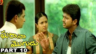 Vijay Gharana Mogudu Telugu Full Movie Part 10 || Jyothika, Raghuvaran