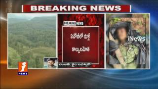Exchange of Fire Between Police and Maoists at Chitrakonda | 2 Maoists Dead | iNews