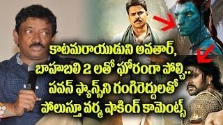 Ram Gopal Varma Shocking Comments on Katamarayudu | Pawan Kalyan | RGV Tweets | Top Telugu TV