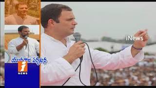Congress Chief Rahul Gandhi To Tour In Telangtana Soon | iNews