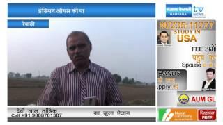 इंडियन ऑयल कॉरपोरेशन की पाइपलाइन से लीकेज