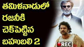 Baahubali 2 breaks Rajinikanth Records in Tamil Nadu | Baahubali 2 records | RECTVINDIA