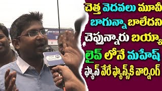 Mahesh Babu Fan ANGRY on Anti fans Spyder Public Talk Spyder Movie Public Talk |Fans Reactions