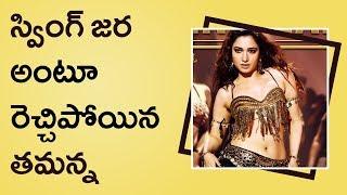 Tamannaah Sizzles In Swing Zara Song || స్వింగ్ జర అంటూ రెచ్చిపోయిన తమన్న