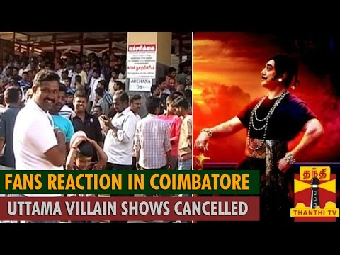 Uttama Villain Movie Shows Cancelled - Fans Reaction in Coimbatore