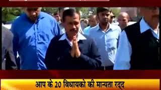 आम आदमी पर बड़ा संकट , 20 विधायकों की मान्यता समाप्त !