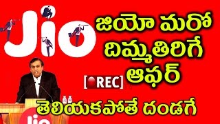 జియో మరో సంచలనం - Jio Low Cost 4g Smart Phone At Unbelievable Price - Jio Welcome Offer - Rectv India