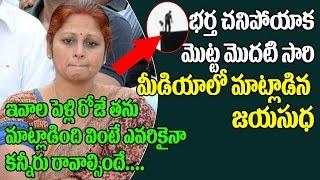 Actress Jayasudha Emotional Speech After her Husband Death | Nitin Kapoor Suicide | Top Telugu TV