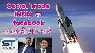 Good News!! 'Social Trade biz' का facebook portal जल्द ही आ रहा है .