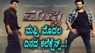 Matfi Kannada Movie First Record Collection Report | Shivarajkumar | Sri Murali | Top Kannada TV