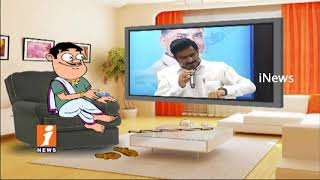 Dada Political Punches on Devineni Uma Over His Comments On YS Jagan | Pin Counter | iNews
