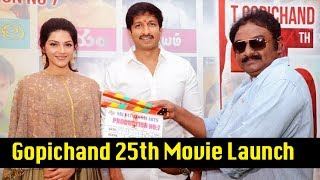 Gopichand 25th Movie Launch || Gopichand, Mehreen || #Gopichand25 Film || Bhavani HD Movies