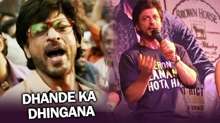 Shahrukh Khan OPENS On DHANDE KA DHINGANA - RAEES