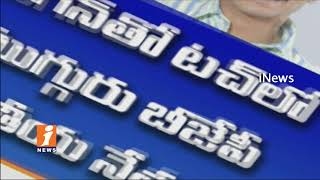 YS Jagan Mohan Reddy To join Hands With BJP? | iNews