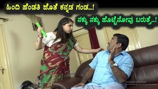 Watch Drunken Husband Managing With Wife Kannada Fun B
