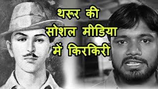 Shashi Tharoor calls Kanhaiya as 'Bhagat Singh'!