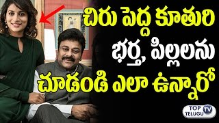 Chiranjeevi daughter Sushmita Latest Unseen Pics | Sushmita Husband and Childrens | Top Telugu TV