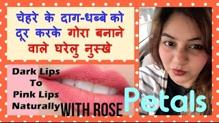 How to get FAIR GLOWING FLAWLESS SKIN | Get PINK LIPS | MIRACLE ROSE PETAL Face Pack | 100% RESULT