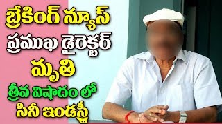 Breaking News Famous Director Passed Away || Top Director Passed Away || Top Telugu Tv