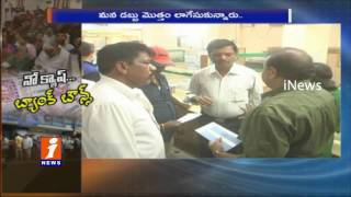 Long Queues Continue At Banks For Money Withdrawal In  Anantapur | iNews