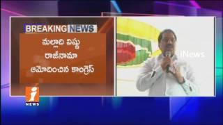 Congress Ex MLA Malladi Vishnu Ready To Join YSRCP | iNews