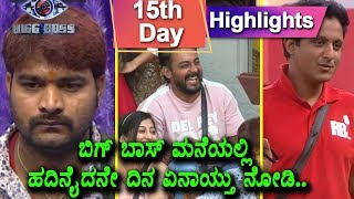 Kannada Big Boss Season 5 - Day 15 Highlights | Kannada Big Boss Episode 16 | Top Kannada TV