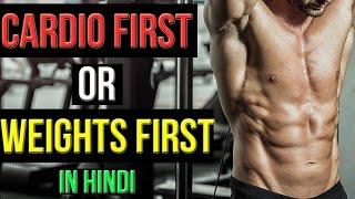 DO CARDIO FIRST OR WEIGHT TRAINING FIRST | पहले ट्रेनिंग करें या कार्दिओ