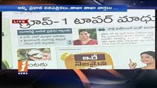 Today Highlights in News Papers | News Watch (30-10-2017) | iNews
