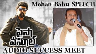 Mohan Babu Speech at Paisa Vasool Movie Audio Success Meet || Balakrishna, Shriya, Puri Jagannadh
