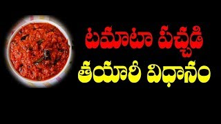Tomato Pickle in Telugu l How to make Tomato pickle in telugu l rectvindia