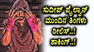 Sudeep Pailwan releasing next month | Bookmyshow publishing news | Top Kannada TV
