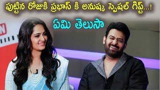 Anushka Shetty special gift to Prabhas | Prabhas Birthday Special | Telugu News