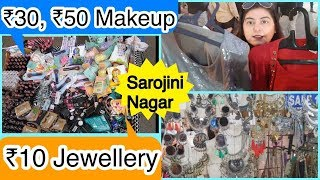 ₹10-₹20 में कपड़े, मेकप, जवेलरी | Sarojini Nagar Shopping Vlog | 10rs 50rs Clothes Makeup Jewellery