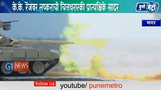 AHMEDNAGAR - K.K. RANGE FIRE DEMO 2018, T-90 was the main attraction