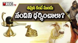 Significance of Nandi Bull at Lord Shiva Temple | Hindu Mythology | RECTV INDIA