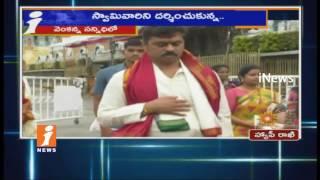 TDP Leader CM Ramesh And Director Gunasekhar Visits Tirumala | iNews