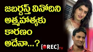 Reason behind Jabardasth Actor | Vinod alias Vinodini Attempted Suicide | RECTVINDIA
