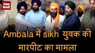 Ambala में sikh  युवक की मारपीट का मामला  - DSGMC ने दी नौकरी