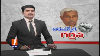 High Tension In OU | Students Starts Unemployment Protest Rally | Police Stops | Telangana | iNews