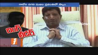 Govt Officials Neglects On Corruption In Galeru Nagari Project | Rayalaseema | iNews