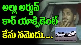 Rama Krishna has complained against Allu Arjun Car Driver Mahipal | Duvvada Jaganandham |TopTeluguTV