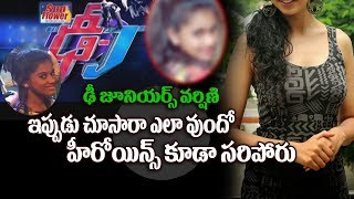 వర్షిణి ముందు హీరోయిన్స్ కూడా పనికిరారు | Dhee juniors VARSHINI Latest Photos | Top Telugu TV