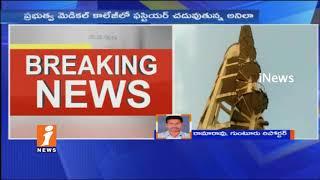Medical Student Anila End Life After jump On Water Tank In Chandrababu Naidu Colony|Guntur| iNews